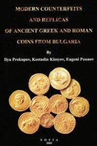 Modern Counterfeits & Replicas Of Ancient Greek & Roman Coins From Bulgaria.