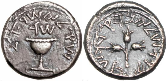 Judaea, Jewish War (AD 66 - 70), Year Four Shekel, VERY RAREEE.