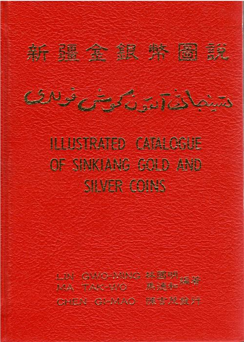 World Coins - Gwo-Ming, Lin, Ma Tak-Wo, Chen Gi-Mao. Illustrated Catalogue of Sinkiang Gold and Silver Coins. Taipei: NP, ND. Fine.