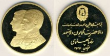 World Coins - Persia, Pahlavi, Prince Reza Pahlavi II, 18 th year birth  Commemorative issue by Central Bank , year 2536 kingdom . 20 gr.