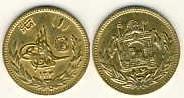 World Coins - World, Afghanistan, Amanollah Khan, 1919-1929, 1 Amni, 1304 SH
