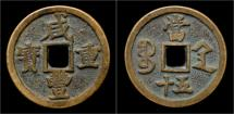 Ancient Coins - China Qing Dynasty emperor Wen Tsung huge (48,3mm) 50 cash