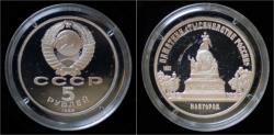 World Coins - Russia 5 rubel 1988- Novgorod Monument to the Russian millennium