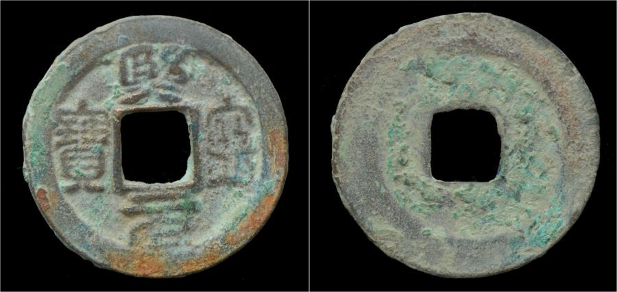 Ancient Coins - China Northern Song dynasty emperor Shen Zong AE cash.
