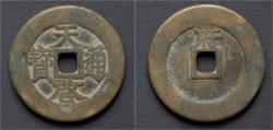 Ancient Coins - China Ming Dynasty emperor  Hsi Tsung huge (44 mm) Tian Qi 10 cash