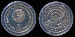 World Coins - Bulgaria 5 leva 1985- young inventors' exposition