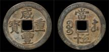 Ancient Coins - China Qing Dynasty emperor Xiang Feng  huge (54mm) 50 cash