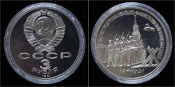 World Coins - Russia 3 rubel 1991- 50th anniversary of the defence of Moscow