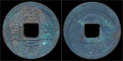 Ancient Coins - China Tang Dynasty Emperor Gao Zu AE cash
