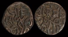 Ancient Coins - India Chahamana Dynasty Chahada Deva of Narwar AR jital