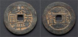 Ancient Coins - China Taiping Heavenly Kingdom-Holy Treasure huge (40,9 mm)AE 50 cash