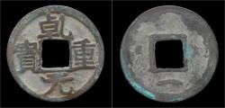 Ancient Coins - China Tang Dynasty Emperor Su Zong AE cash