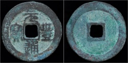 Ancient Coins - China Northern Song Dynasty emperor Shen Zong AE 3-cash