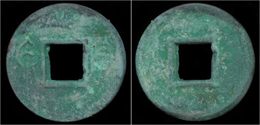 Ancient Coins - China Xin Dynasty emperor Wang Mang AE Huo Quan.