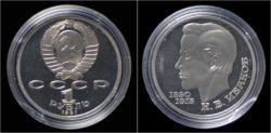World Coins - Russia 1 rubel 1991- Ivanov
