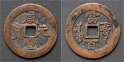 Ancient Coins - China Qing Dynasty Emperor Wen Tsung huge (40 mm)red copper 100 cash