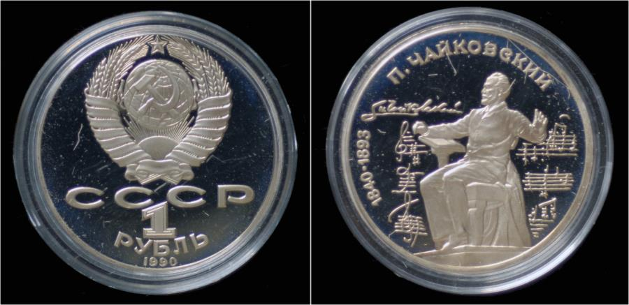 World Coins - Russia 1 rubel 1990- Tchaikovsky.