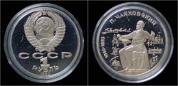 World Coins - Russia 1 rubel 1990- Tchaikovsky