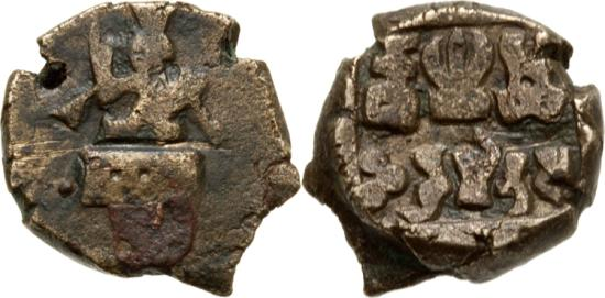 Ancient Coins - India , Kingdom of Panchalas Ahichchhatra , Indramitra. 1 st Century BC Æ ½ Karshapana