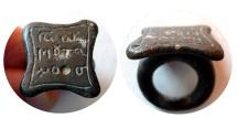 BYZANTINE EMPIRE. Ca. 8th-10th Century AD.  Bronze Stamp Seal.