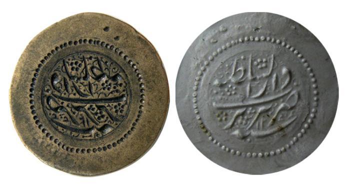 World Coins - PERSIA. Qajar Dynasty. Fath Ali Shah. 1212-1250 AH. Reverse die of a Gold One Toman.