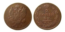 World Coins - RUSSIAN EMPIRE. 1814. Alexander I. 2 Kopeks