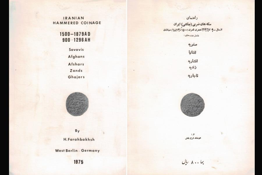 Ancient Coins - Iranian Hammered Coinage written by Hooshang Farahbakhsh.