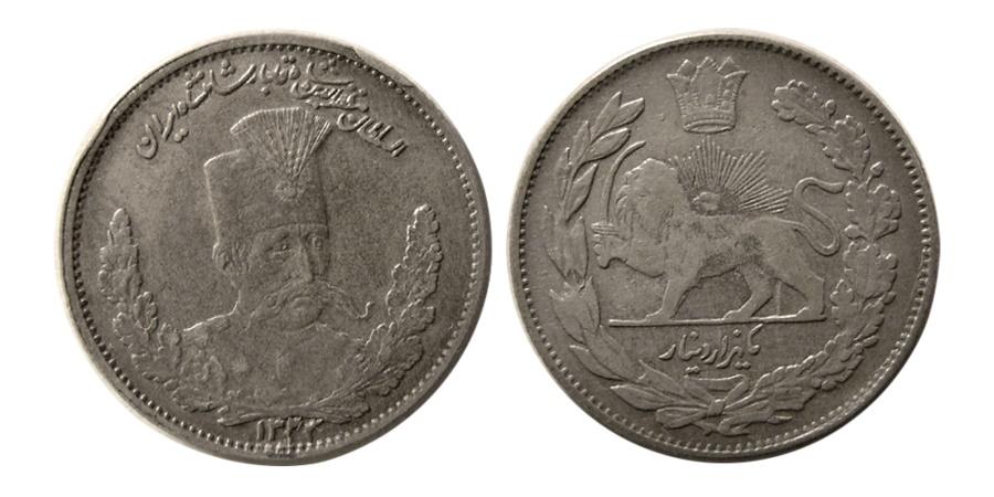 World Coins - QAJAR DYNASTY, Mozzafar al Din Shah. 1313-1324 AH. (1896-1907 AD.) AR 1000 Dinar. Scarce.