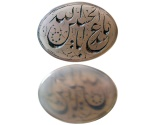 Ancient Coins - SAFAVID DYNASTY. Circa 17th Century AD. Positive Agate Seal Pendent.