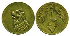 World Coins - IRAN: Pahlavi era Transit Token, Struck C. 1950s, Lion Head, SCARCE!