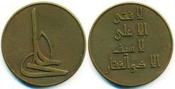 World Coins - IRAN, PERSIA: LARGE Islamic Bronze Medal, RARE!