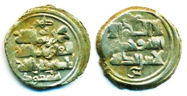 World Coins - Ghaznavid: Masud I, Silver dirham, Mint of Ghazna, Nice!