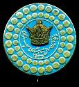 World Coins - IRAN, PERSIA: 1976 50th Anniversary of Pahlavi Rule Pinback Medal 2535 High Relief RARE version!