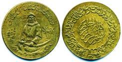 World Coins - IRAN: PAHLAVI ERA ISLAMIC COMMEMORATIVE MEDAL TOKEN SH1337 (1958), SUPERB!