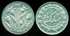 World Coins - IRAN, PAHLAVI: 1959 SILVER WEDDING TOKEN, SH 1338, TULIPS!