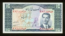 World Coins - IRAN: 10 Rials Young Shah Banknote, SH 1332 (1953), Pick 54, UNC.!