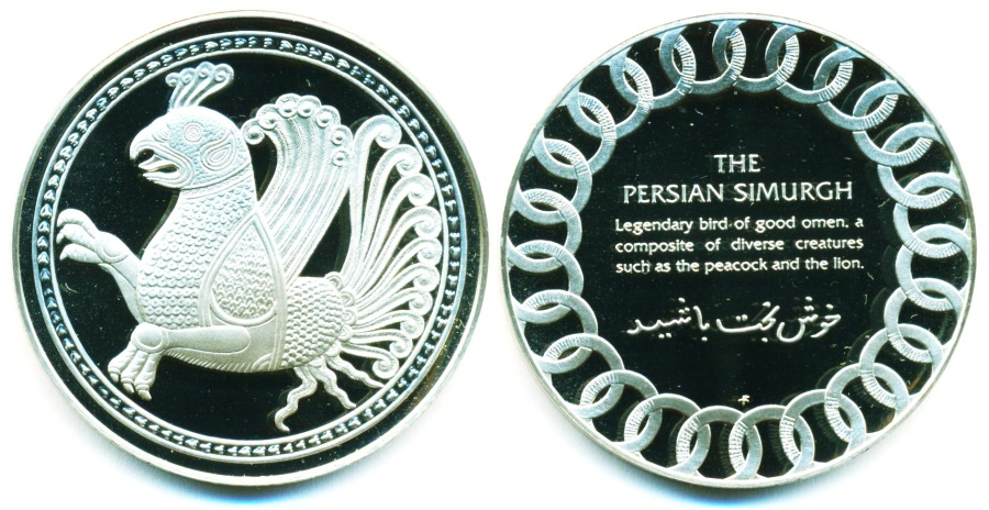 World Coins - IRAN, PERSIA: The Persian Simurgh Mythical Bird Sterling Silver Medal, 1977, Superb UNC, Proof, A Beauty!