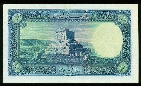 Ancient Coins - IRAN: 500 Rials Blue Banknote, Reza Shah Pahlavi, SH 1317 (1938), Pick 37.a