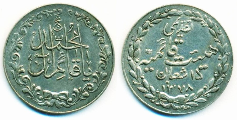 World Coins - IRAN, Pahlavi: Islamic Silver Commemorative Token, AH 1378 (1959), RARE EF