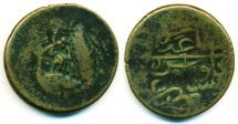 World Coins - PERSIA: PERSIAN CIVIC COPPER: LARGE AE FULUS, MINT OF SAWUJ BULAGH, AH 1230S, PEACOCK, RARE!