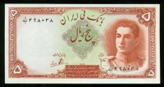 World Coins - IRAN: 1944 Young Shah Pahlavi 5 Rials Paper Money, GRAVE OF DANIEL, Pick 39, UNC!