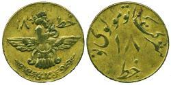 World Coins - IRAN: Pahlavi era Transit Token, Struck C. 1950s, Ahura Mazda, VERY RARE!