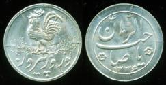World Coins - IRAN: SILVER NEW YEAR NOWRUZ TOKEN, SH 1336 (1957), ROOSTER, UNC!