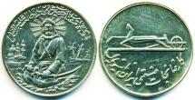 IRAN, PAHLAVI: IMAM ALI Silver Commemorative Medal, Iran National Co., SH 1337 (1958), RARE!