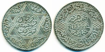 World Coins - Morocco: 1917 Large Silver 10 Dirhams Rial, AH 1336, Nice Islamic Coin, Superb & Stylish!