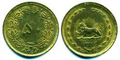 World Coins - IRAN: NO CROWN 50 DINAR, ISSUE OF PROVISIONAL GOVERNMENT, SH 1358 (1979), UNC RARE!