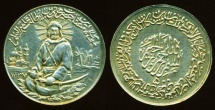 World Coins - PERSIA, PAHLAVI: Imam Ali Silver Medal, 1337 (1958) SUPERB!