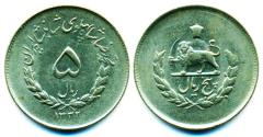 World Coins - IRAN, PAHLAVI: 5 Rials 1332 (1953) UNC!