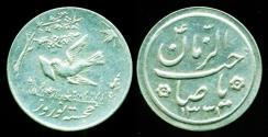 World Coins - IRAN, PAHLAVI: Silver Nowruz New Year Token, 1331 (1952), pigeon