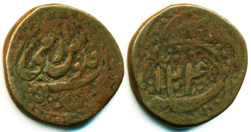 World Coins - PERSIAN CIVIC COPPER: Large AE Fulus, Mint of Urumi, AH 1245, Sword, SCARCE!